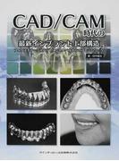 CAD/CAM時代の最新インプラント上部構造 フィクスチャー/アバットメントレベルからのフレームワーク