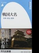 戦国大名 政策・統治・戦争 (平凡社新書)(平凡社新書)