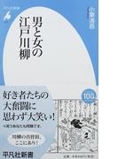 男と女の江戸川柳 (平凡社新書)(平凡社新書)