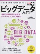 ビッグデータ入門 分析から価値を引き出すデータサイエンスの時代へ いま必要な知識が3時間で身につく (できるポケット+)