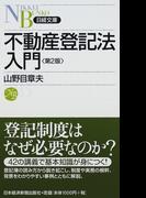 不動産登記法入門 第2版 (日経文庫)(日経文庫)