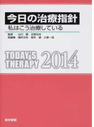 今日の治療指針 私はこう治療している ポケット判 2014