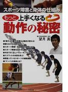 もっと上手くなる動作の秘密 スポーツ障害と身体の仕組み