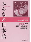 みんなの日本語初級Ⅱ翻訳・文法解説中国語版 第2版