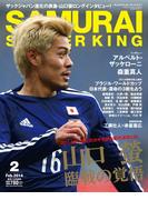 SAMURAI SOCCER KING 017 Feb.2014