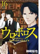 ウロボロス―警察ヲ裁クハ我ニアリ― 16巻(バンチコミックス)