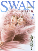 SWAN―白鳥―モスクワ編(1)