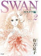 SWAN―白鳥―モスクワ編(2)