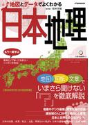 地図とデータでよくわかる日本地理(JTBのMOOK)