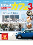 おでかけカフェ3(RK MOOK)