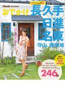 おでかけ長久手 日進 名東 守山 尾張旭2013―2014(RK MOOK)