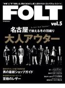 FOLT vol.5(RK MOOK)
