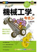 「機械工学」のキホン(イチバンやさしい理工系)