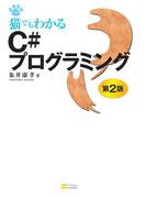 猫でもわかるC#プログラミング 第2版(猫でもわかるシリーズ)