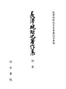 長澤規矩也著作集 別巻 年譜・著作目録・索引