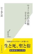 ウォーホルの芸術~20世紀を映した鏡~(光文社新書)