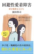 回避性愛着障害~絆が稀薄な人たち~(光文社新書)
