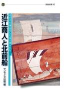 近江商人と北前船 北の幸を商品化した近江商人たち(淡海文庫)