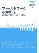 フィールドワーク心得帖〈上〉(滋賀県立大学環境ブックレット)