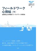 フィールドワーク心得帖〈下〉(滋賀県立大学環境ブックレット)