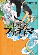 生き神のファティマ 1巻(バンチコミックス)
