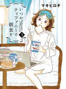 いつかティファニーで朝食を 3巻(バンチコミックス)