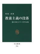 教養主義の没落 変わりゆくエリート学生文化(中公新書)