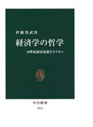 経済学の哲学 19世紀経済思想とラスキン(中公新書)