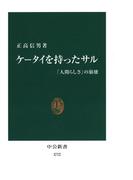 ケータイを持ったサル 「人間らしさ」の崩壊(中公新書)