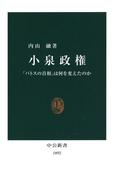 小泉政権 「パトスの首相」は何を変えたのか(中公新書)