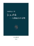 シュメル―人類最古の文明(中公新書)