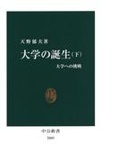 大学の誕生〈下〉 大学への挑戦(中公新書)