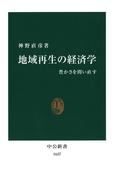 地域再生の経済学 豊かさを問い直す(中公新書)