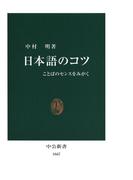 日本語のコツ ことばのセンスをみがく(中公新書)
