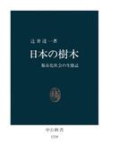 日本の樹木 都市化社会の生態誌(中公新書)
