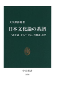 日本文化論の系譜 『武士道』から『「甘え」の構造』まで(中公新書)
