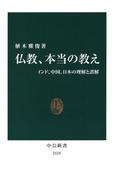 仏教、本当の教え インド、中国、日本の理解と誤解(中公新書)