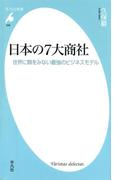 日本の7大商社(平凡社新書)