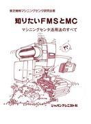 知りたいFMSとMC マシニングセンタ活用法のすべて