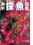 海中探魚図鑑(生きもの摩訶ふしぎ図鑑)