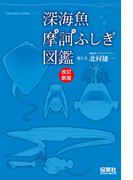 深海魚摩訶ふしぎ図鑑 改訂新版(生きもの摩訶ふしぎ図鑑)