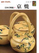 日本の陶磁5 京焼(カラーブックス)