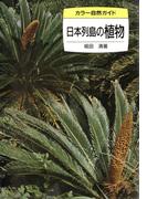日本列島の植物(カラー自然ガイド)