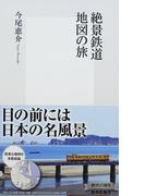 絶景鉄道地図の旅