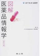 図解医薬品情報学 改訂3版 (みてわかる薬学)