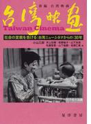 新編台湾映画 社会の変貌を告げる(台湾ニューシネマからの)30年