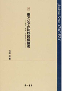 東アジアの比較民俗論考 龍宮・家族・村落をめぐって (Academic Series NEW ASIA)