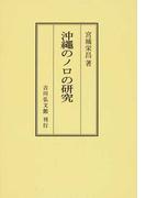 沖繩のノロの研究 オンデマンド版
