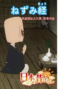 【フルカラー】「日本の昔ばなし」 ねずみ経(eEHON コミックス)