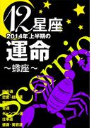 12星座2014年上半期の運命~蠍座~(イースト雑学シリーズ)